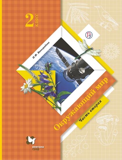 Изображение Окружающий мир. 2 класс. Учебник. В 2 ч. Часть 2