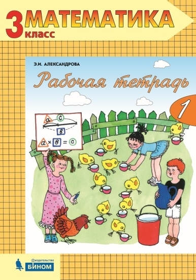 Изображение Рабочая тетрадь по математике №1. 3 класс