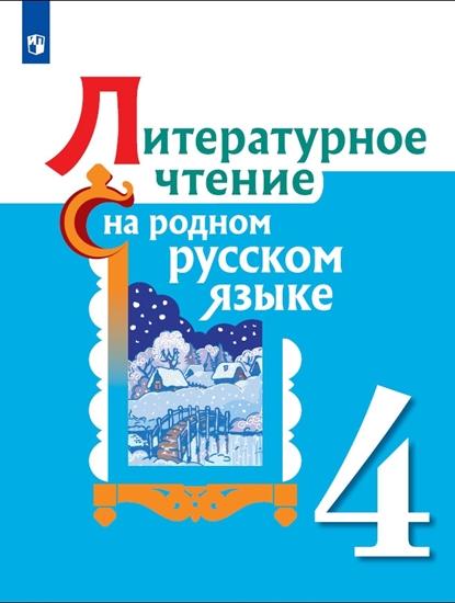 Изображение Литературное чтение на родном русском языке. 4 класс. Учебное пособие