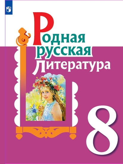 Изображение Родная русская литература. 8 класс. Учебное пособие