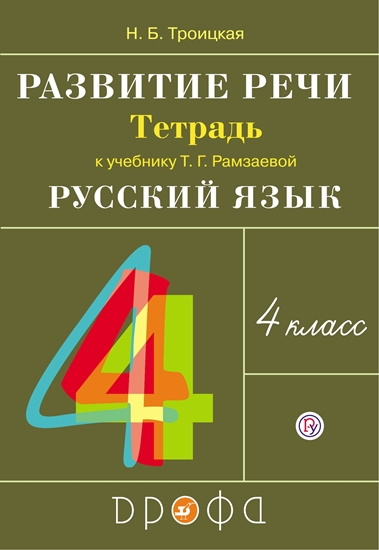 Изображение Русский язык. 4 класс. Развитие речи. Рабочая тетрадь