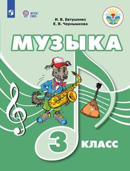 Изображение Музыка. 3 класс. Учебное пособие (для обучающихся с интеллектуальными нарушениями)