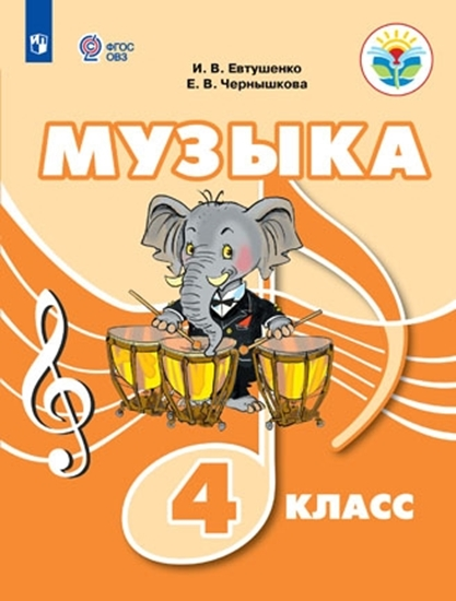 Изображение Музыка. 4 класс. Учебное пособие (для обучающихся с интеллектуальными нарушениями)