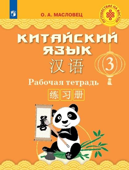 Изображение Китайский язык. Рабочая тетрадь. 3 класс
