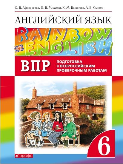 Изображение Английский язык. Подготовка к всероссийским проверочным работам. 6 класс