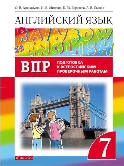 Изображение Английский язык. Подготовка к всероссийским проверочным работам. 7 класс