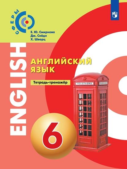 Изображение Английский язык. Тетрадь-тренажёр. 6 класс