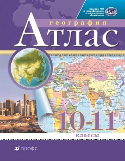 Изображение География. Экономическая и социальная география мира. Атлас. 10-11 классы (РГО)
