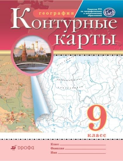 Изображение География. Контурные карты. 9 класс (РГО)