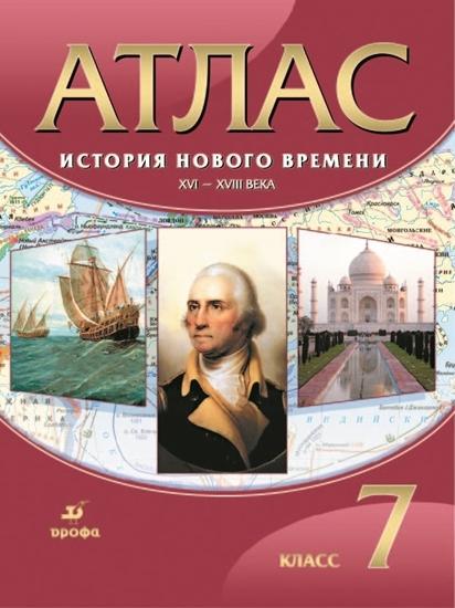 Изображение История Нового времени XVI-XVIII века. Атлас. 7 класс