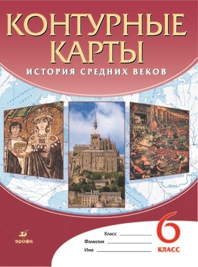 Изображение История Средних веков. Контурные карты 6 класс