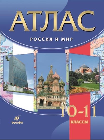 Изображение Россия и мир. Атлас. 10-11 классы