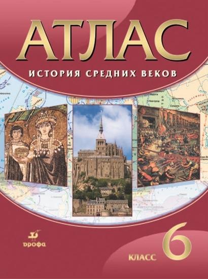 Изображение История Средних веков. Атлас 6 класс