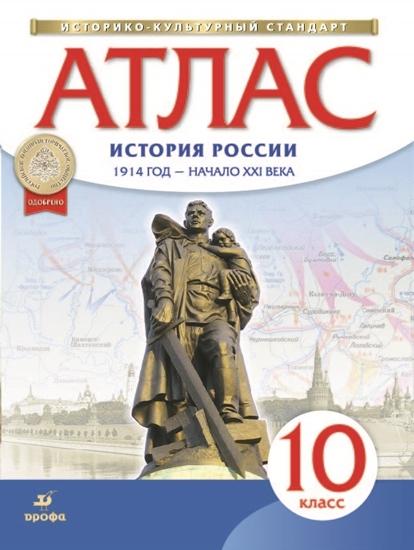 Изображение История России. 1914 год - начало XXI века. Атлас. 10 класс