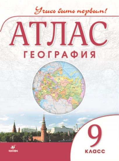 Изображение География. Атлас. 9 класс