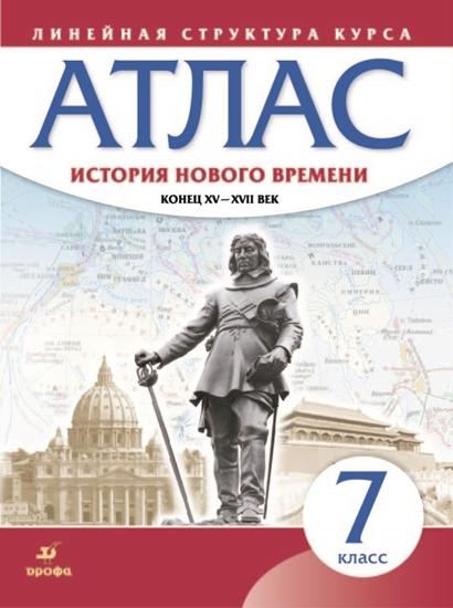 Изображение История Нового времени. Атлас. 7 класс (Историко-культурный стандарт)
