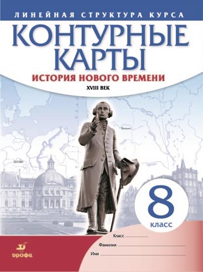 Изображение История нового времени. XVIII в. 8 класс (Историко-культурный стандарт)