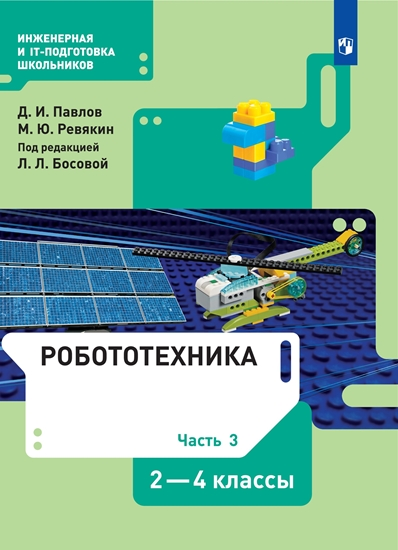 Инженерная и IT подготовка школьников