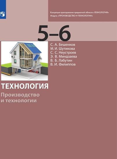 Изображение Технология. Производство и технологии 5-6 класс. Учебник