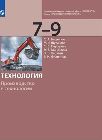 Изображение Технология. Производство и технологии 7-9 класс. Учебник