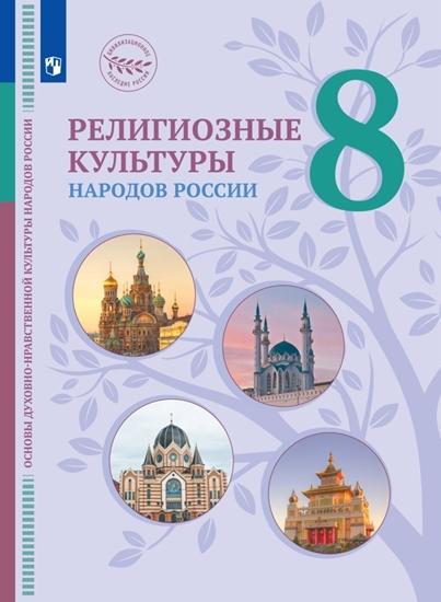 Религиозные культуры народов России. 7-8 классы