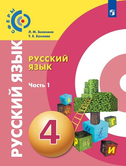 Изображение Русский язык. 4 класс. Учебник. В 2 ч. Часть 1