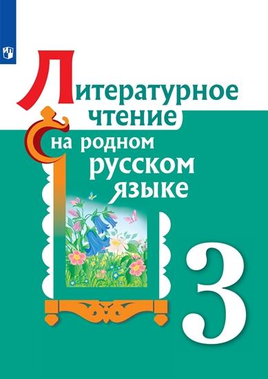 Изображение Литературное чтение на родном русском языке. 3 класс. Учебное пособие