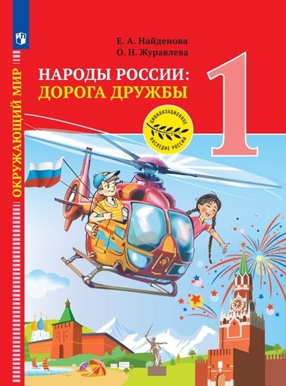 Духовно-нравственное воспитание в начальной школе. Народы России: дорога дружбы. 1-4 классы