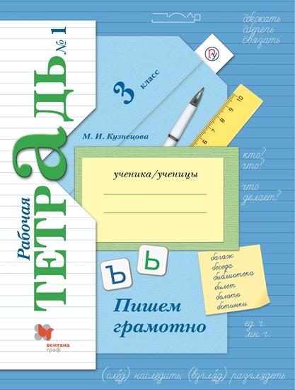 Изображение Русский язык. 3 класс. Пишем грамотно. Рабочая тетрадь. В 2 частях. Часть 1