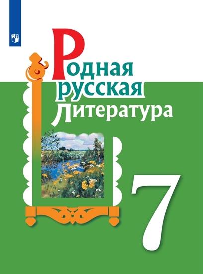 Изображение Родная русская литература. 7 класс. Учебное пособие