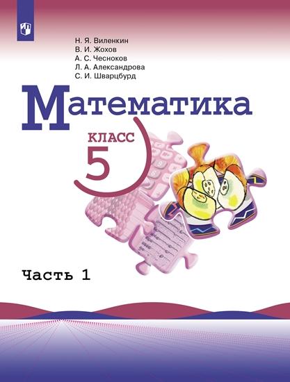 Изображение Математика. 5 класс. Учебник. В 2 ч. Часть 1