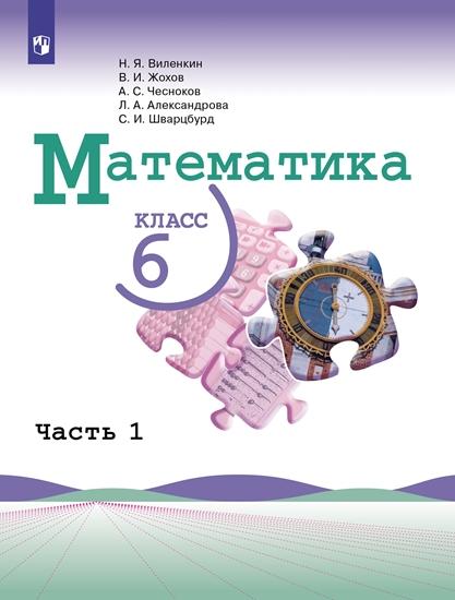 Изображение Математика. 6 класс. Учебник. В 2 ч. Часть 1