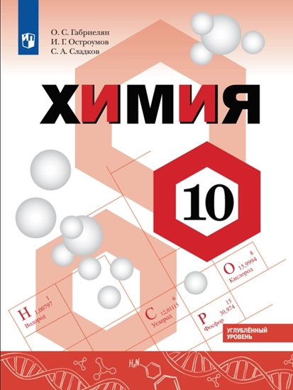 Изображение Химия. 10 класс. Учебник. Углублённый уровень