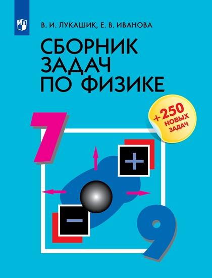Изображение Сборник задач по физике. 7-9 классы