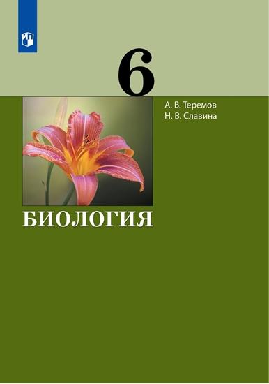 Изображение Биология.6 класс. Учебник