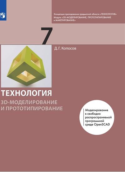 Изображение Технология. 3D-моделирование и прототипирование. 7 класс. Учебник