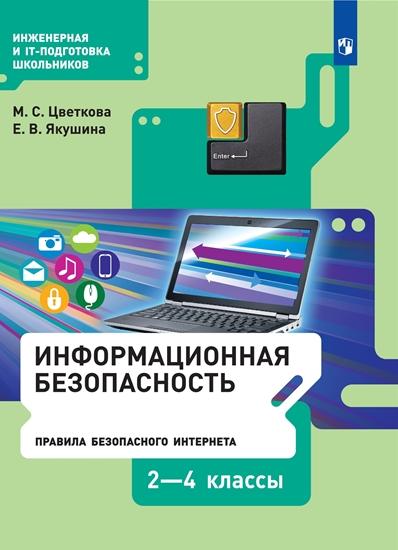 Изображение Информационная безопасность. Правила безопасного Интернета. 2–4 класс. Учебник