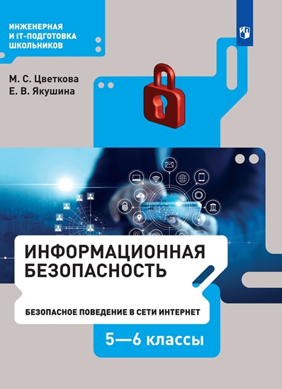 Изображение Информационная безопасность. Безопасное поведение в сети Интернет. 5–6 класс. Учебник