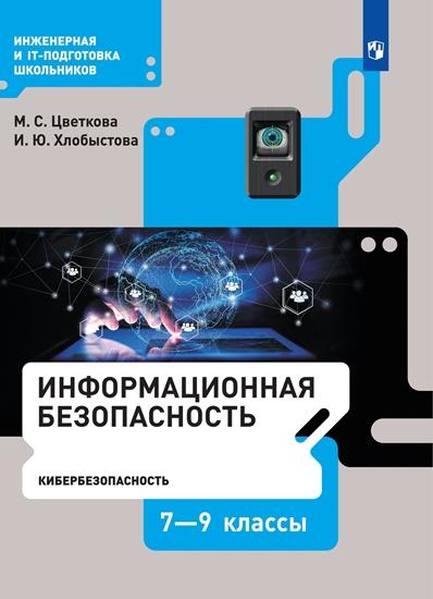 Изображение Информационная безопасность. Кибербезопасность. 7–9 класс. Учебник