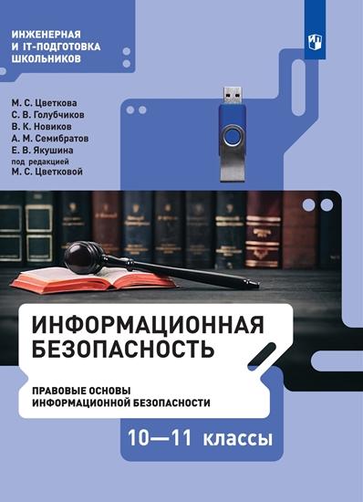 Изображение Информационная безопасность. Правовые основы информационной безопасности. 10–11 класс. Учебник