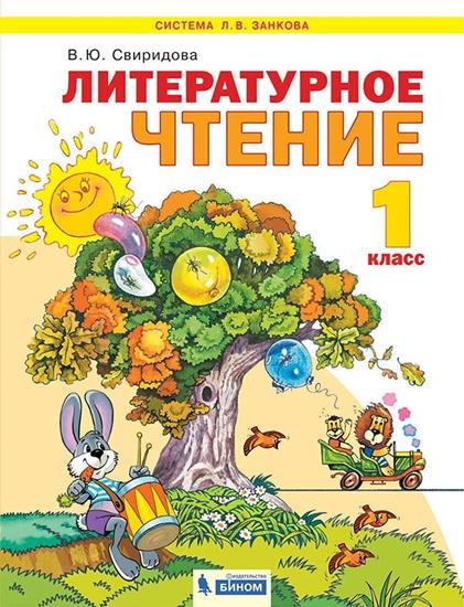Изображение Литературное чтение. 1 класс. Учебник