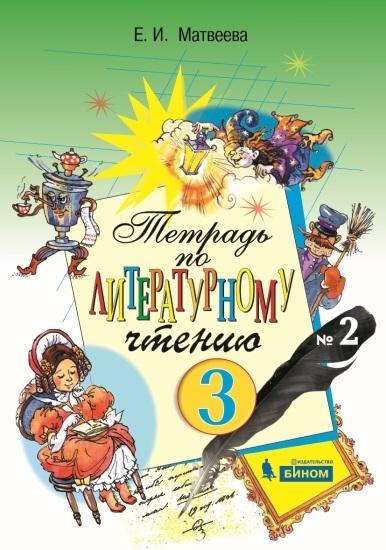 Изображение Тетрадь №2 по литературному чтению для 3 класса начальной школы