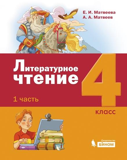 Изображение Литературное чтение. 4 класс. Учебник. В 3 ч. Часть 1