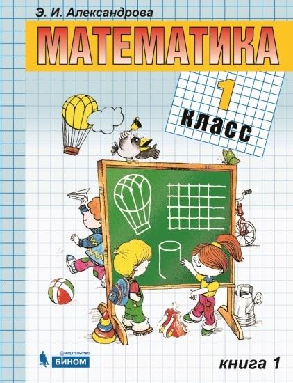 Изображение Математика. 1 класс. Учебник. В двух книгах. Книга 1