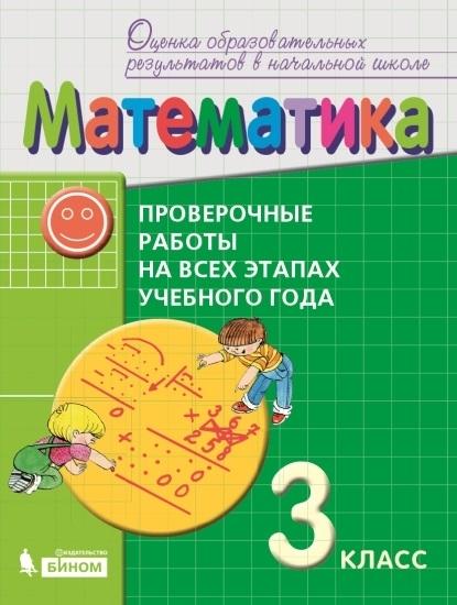 Изображение Математика. 3 класс. Проверочные работы на всех этапах учебного года