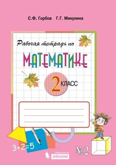 Изображение Рабочая тетрадь по математике №2. 2 класс