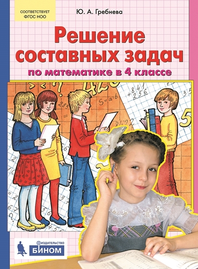 Изображение Решение составных задач по математике в 4 классе
