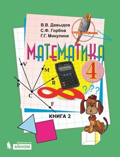 Изображение Математика. 4 класс. Учебник. В двух книгах. Книга 2