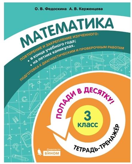 Изображение Попади в 10! Математика. 3 класс. Тетрадь-тренажер