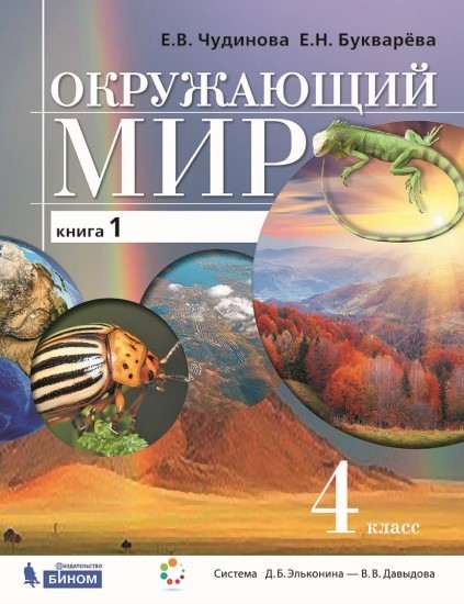 Изображение Окружающий мир. 4 класс. Учебник. В двух книгах. Книга 1